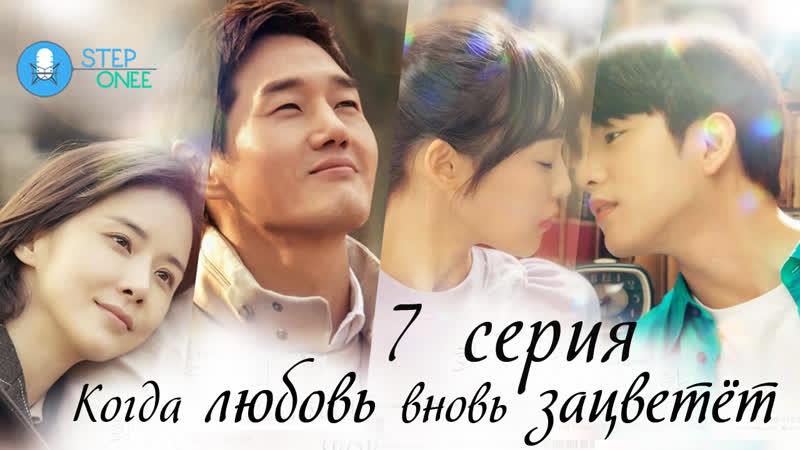 7 16 Когда любовь вновь зацветёт Южная Корея 2020 озвучка STEPonee MVO