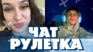 SexBomba3131 НАШЕЛ ДЕВУШКУ В ЧАТ РУЛЕТКЕ И УГАРАЕТ