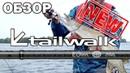 Удилище для джиговой ловли Tailwalk EGinn Новинка 2019 Обзор