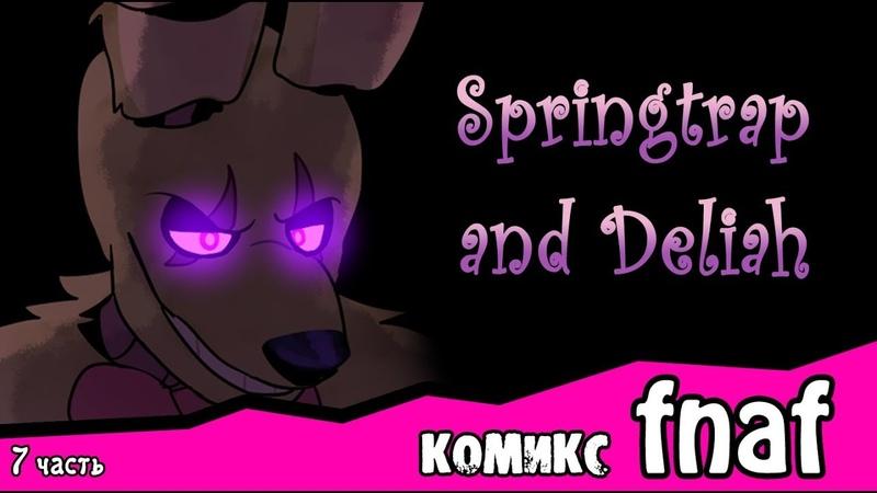Springtrap And Deliah комикс FNAF ~ 7 часть