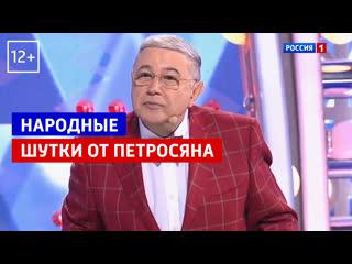 Народные шутки от мастера юмора Евгения Петросяна  Россия 1