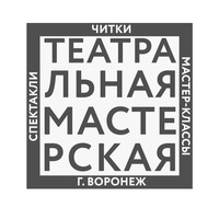 Логотип Театральная мастерская / Воронеж