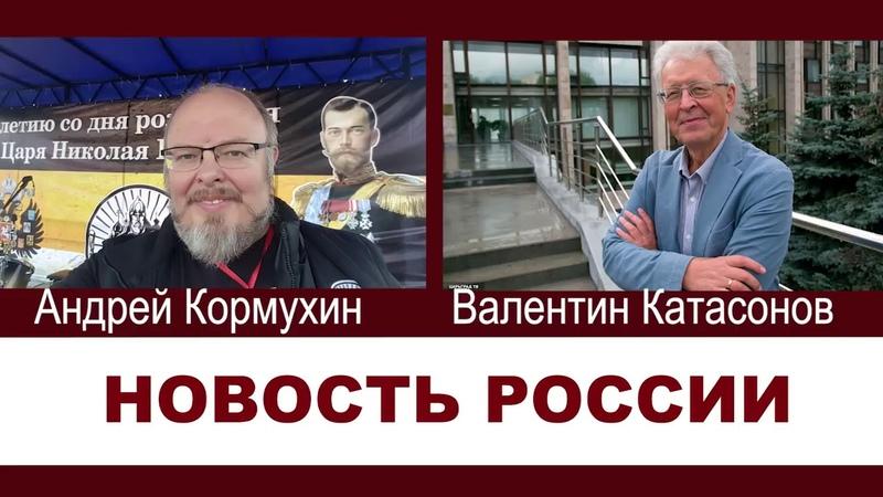 Помщник президента просит изьять сверхприбыль у олигархов России Интервью Валентина Катасонова