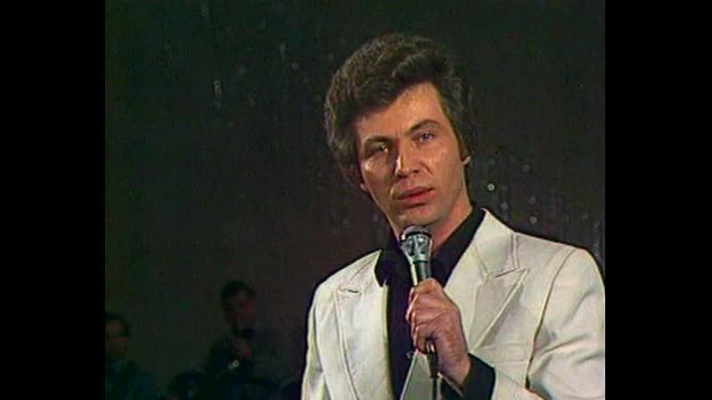 Ярослав Евдокимов Зачарованная моя 1981 г