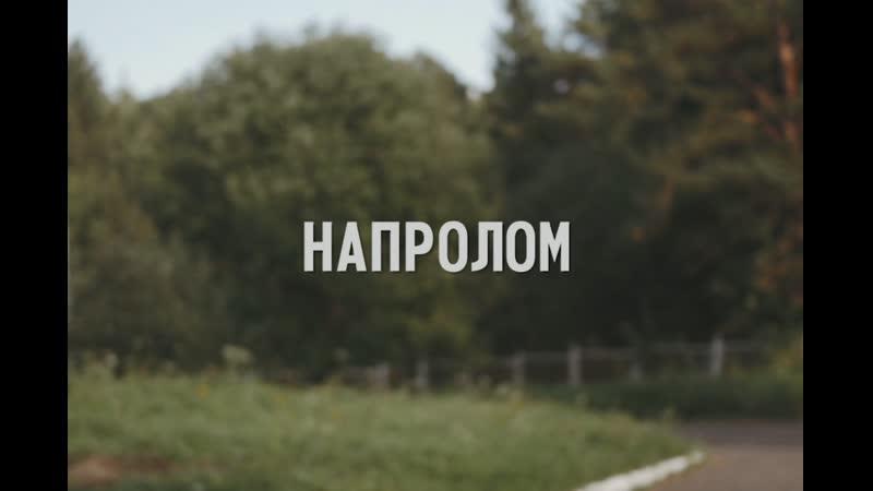 Сериал Напролом . 1 серия