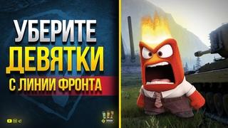 Уберите 9 с Линии Фронта - Обращение Игроков WoT к Разрабам