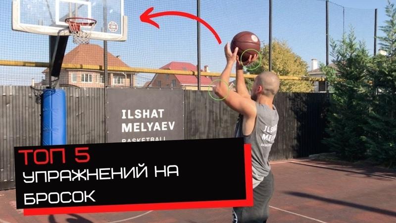 Топ 5 упражнений которые улучшат твой бросок Совершенствуем бросок Техника броска в баскетболе
