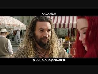 Аквамен - третий ролик