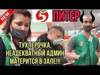 ТРЕШ В ПЯТЕРОЧКЕ И АДМИН - НЕАДЕКВАТ!!! ВЫЗВАЛИ ТУПОГО ГБР!