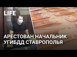 Суд арестовал на два месяца начальника ГИБДД Ставрополья