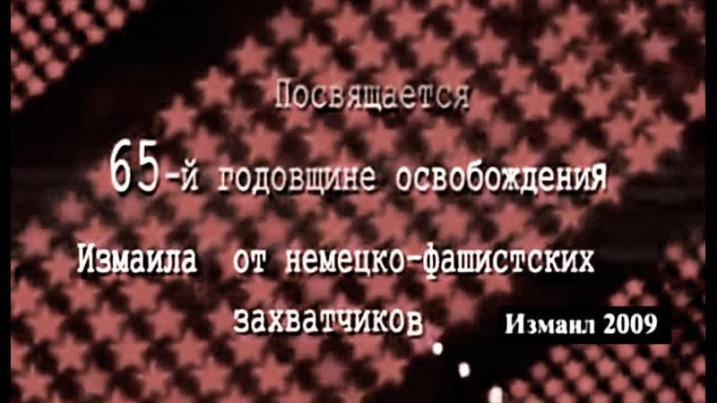 Измаил Великая Отечественная Война 1941 1944 г 2009 г