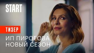 ИП Пирогова. Новый сезон | Тизер (с 30 апреля на START)