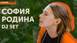 София Родина – музыкальная рефлексия в уютных стенах твоего дома (DJ Set)