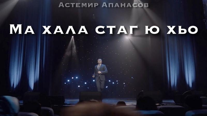 Астемир Апанасов Ма хала стаг ю хьо