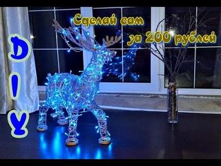Светящийся Новогодний Олень  своими руками Новогодний декор своими руками  Christmas decor deer 2020