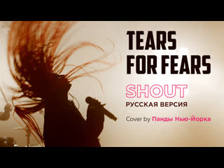 Tears for Fears - SHOUT / КРИК (Cover by Панды Нью-Йорка)