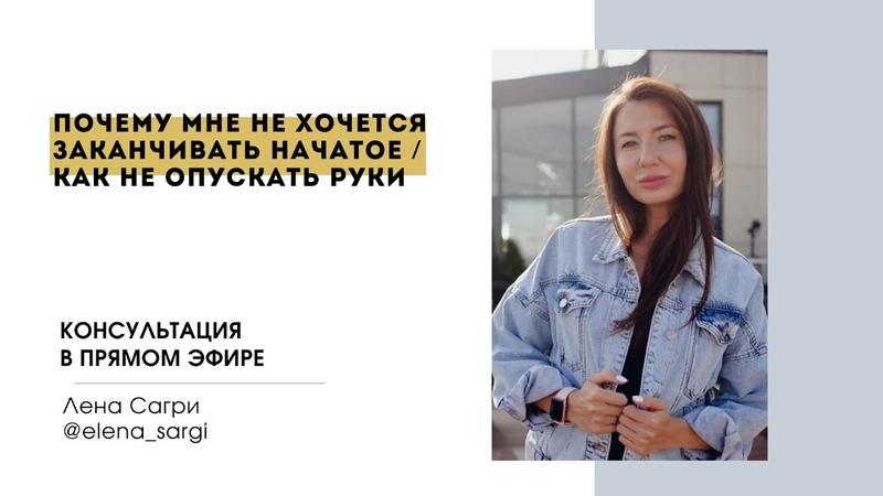 Консультация с Леной Сарги в ПРЯМОМ ЭФИРЕ ПОЧЕМУ важные дела остаются незавершенными