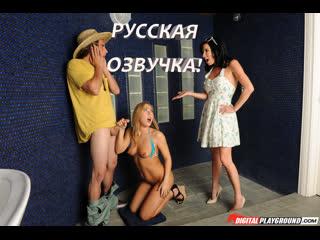 Veronica Avluv, Carter Cruise (инцест,milf,минет,секс,анал,мамку,сиськи,перевод,русское,порно,зрелую)