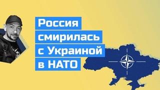 Украина - член НАТО. В России смирились!
