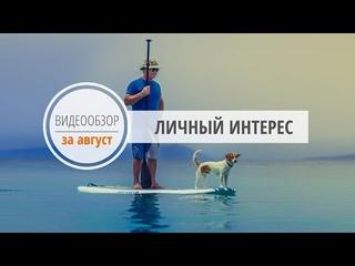 КонсультантКиров видеообзор за август 2021.