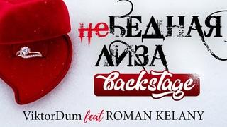 Как снимали клип: не БЕДНАЯ ЛИЗА - ViktorDum feat. ROMAN KELANY