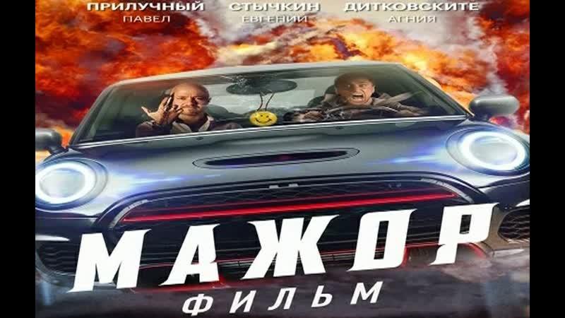 Maжop Фильm 2O21 Настоящего героя не остановит даже пуля