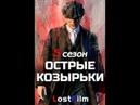 Острые козырьки - Русский трейлер 5 сезон