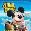 Один дома | Журнал