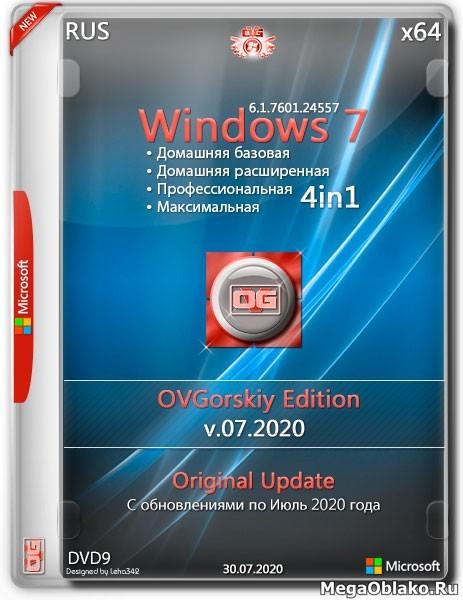 Windows 7 SP1 x64 4in1 Origin-Upd v.07.2020 by OVGorskiy® (RUS)