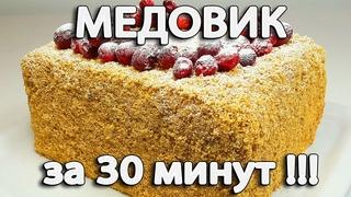 МЕДОВИК без раскатки коржей за 30 минут!!! Рецепт медовика без раскатки коржей (со сметанным кремом)