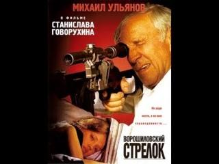 (639) Ворошиловский стрелок (1999) - YouTube