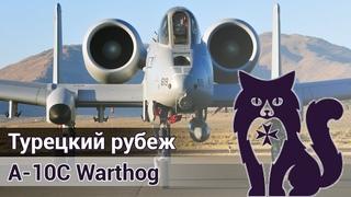 A-10C Warthog - Турецкий рубеж (DCS World Stream) | WaffenCatLive