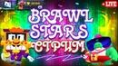 Поиграем пожалуй ✦ BRAWL STARS ✦ БРАВЛ СТАРС СТРИМ ✦