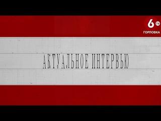 АКТУАЛЬНОЕ ИНТЕРВЬЮ. . Е.В. ОСТРИКОВА