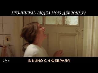 «Кто-нибудь видел мою девчонку?» - в кино с 4 февраля