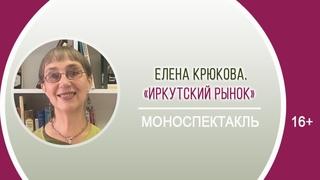 Моноспектакль Елены Крюковой по новой книге стихотворений «Иркутский рынок».