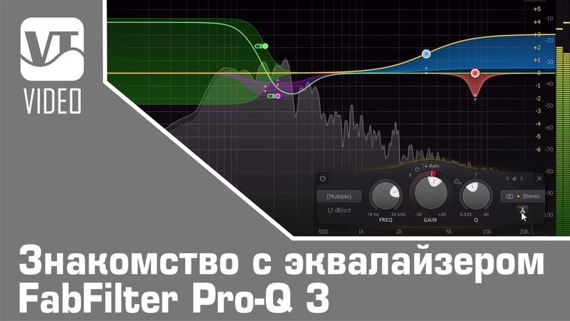 Знакомство с эквалайзером FabFilter Pro-Q 3 (РУС субтитры)