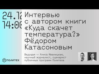 «Куда скачет температура». Интервью с Фёдором Катасоновым