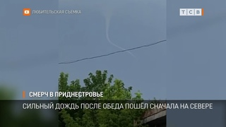 Смерч в Приднестровье