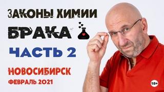 Сатья • «Законы химии брака» часть2. Новосибирск, 24 февраля 2021