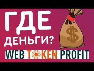 Как работает Бинар Web Token Profit !?