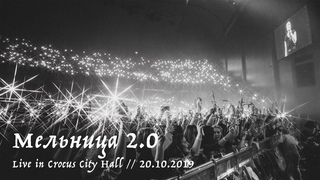 Мельница 2.0 - Live in Crocus City Hall,  - FULL CONCERT
