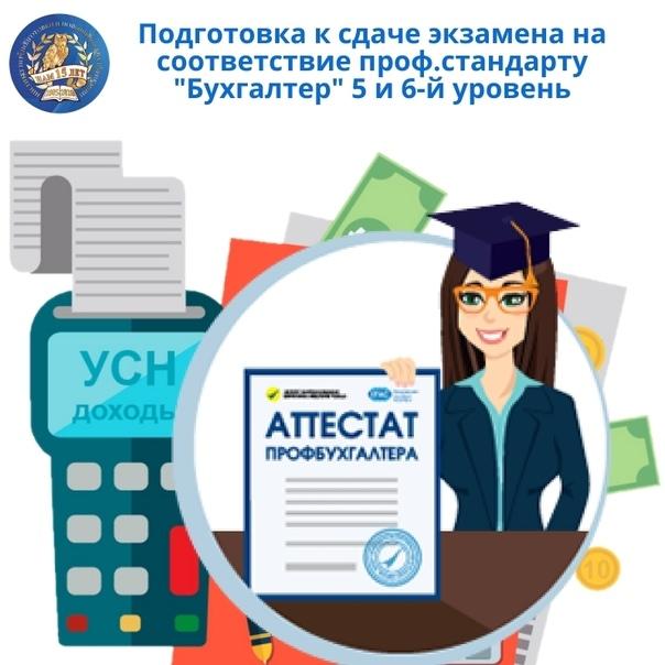 курсы повышения квалификации в самаре для бухгалтеров