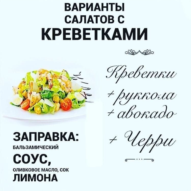 Подборка салатиков с креветками