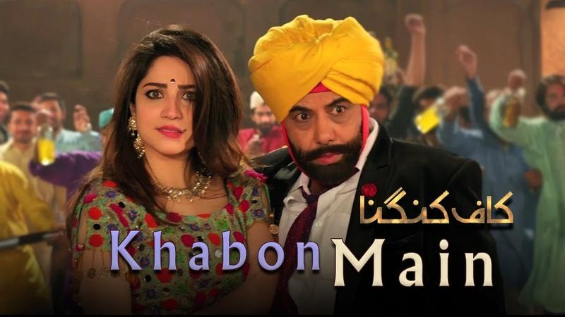 Song Khabon Main | Kaaf Kangana | Neelum Munir | Sami Khan | ARY Films