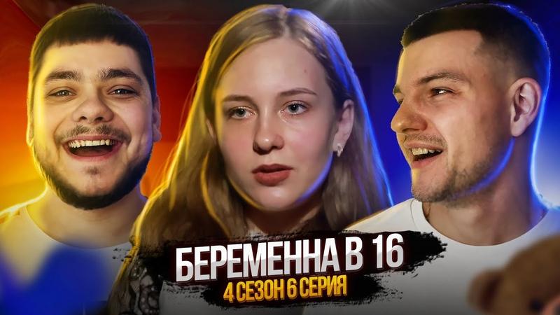 БЕРЕМЕННА В 16 ДАША МАГНИТОГОРСК 4 сезон 6 серия ПРОИГРАЛ ДЕНЬГИ ОТЛОЖЕННЫЕ НА СВАДЬБУ