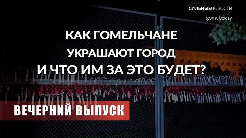 Одиночный протест в наручниках и бело красно белые арт объекты в Гомеле Вечерний выпуск 10 09 20