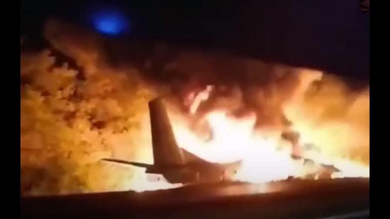 Катастрофа Ан 26 под Харьковом Под Чугуевом разбился самолет Ан 26 Видео падения