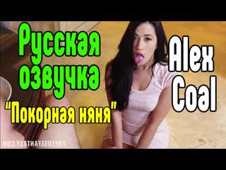 Русская озвучка Alex Coal большие сиськи big tits Трах, all sex, porn, big tits , Milf, инцест порно blowjob brazzers секс