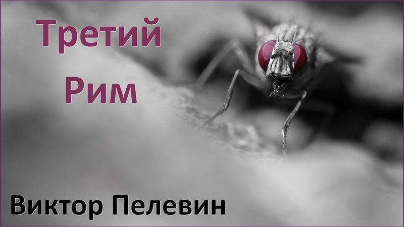 ТРЕТИЙ РИМ АУДИОКНИГА Виктор Пелевин